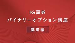 IG証券「バイナリーオプション講座」PV