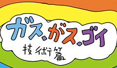 大阪ガス「ガス、ガス、ゴイ」技術篇