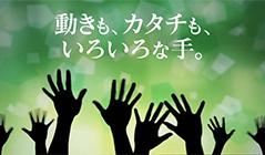 花王スマイルチャレンジ Vol.2