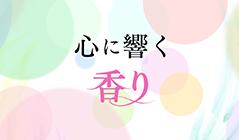 花王スマイルチャレンジ Vol.3