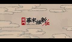 いのちのたび博物館「幕末維新伝」
