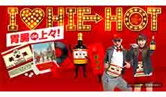 養命酒プロモーションゲーム「胃腸 de 上々!」