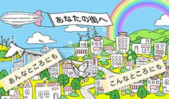 花王スマイルチャレンジ Vol.6