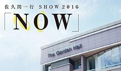 佐久間一行SHOW 2016 NOW DVD