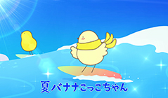 夏バナナこっこ「サマーバケーション!」篇