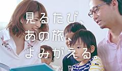 FUJIFILM フォトブック「なんどでも」篇