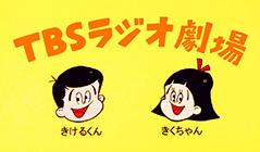 TBSラジオ劇場「スマホでラジオがきけるってほんとう!?」
