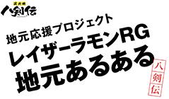 八剣伝×レイザーラモンRG 地元あるある飲みシリーズ