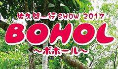 佐久間一行SHOW2017 BOHOL~ボホール~