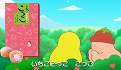 いちごこっこ「イチゴ畑ミュージカル」篇
