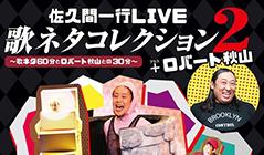 佐久間一行LIVE 歌ネタコレクション2