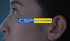 CSP セントラル警備保障