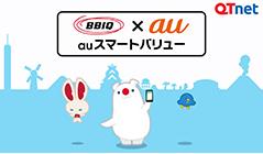 BBIQ「スマバリ コネクトくん」篇