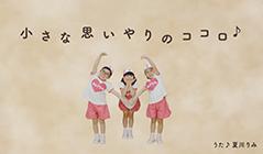 ACジャパン沖縄地域キャンペーン「1日1チムグクル」