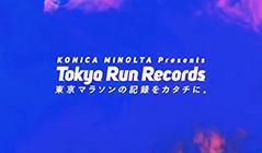 東京マラソン「Tokyo Run Records」