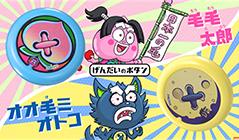 けだまのゴンじろー ボタンコレクション02