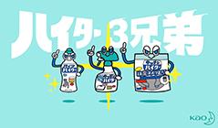 花王 ハイター「ハイター3兄弟!」