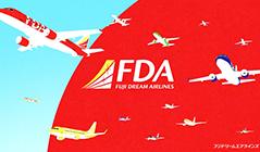 FDA「神戸空港」就航 編
