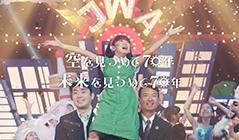 日本気象協会<br /> 70周年記念ムービー