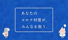 AC JAPAN コロナ対策臨時キャンペーン