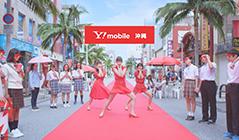 Y!mobile 沖縄